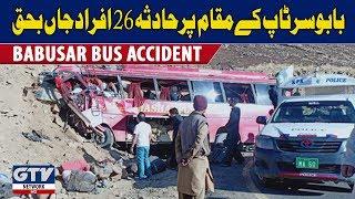 26 killed, dozen injured in Babusar Pass Bus Accident | GTV Network HD