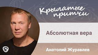 Абсолютная вера - Анатолий Журавлев - Крылатые притчи