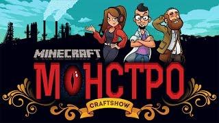 Монстро #34: Уроки запрещенной магии (Minecraft FTB Monster)