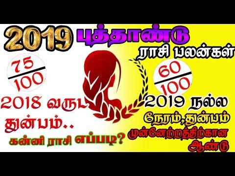 2019 கன்னி ராசி புத்தாண்டு ராசி பலன்கள் | 2019 Kanni Rasi New Year Rasi Palan 2019-2020