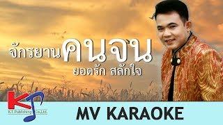 เพลง จักรยานคนจน (MV KARAOKE) ยอดรัก สลักใจ
