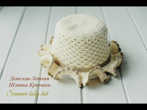 Как связать летнюю шляпку крючком/How to crochet a pretty baby  summer hat