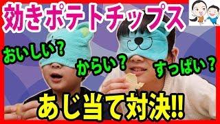 【姉弟対決】お菓子の味あてでまさかの◯◯味!? ベイビーチャンネル