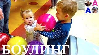 Боулинг игра в боулинг для детей Первый раз