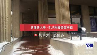 【多倫多大學-ELP附屬語言學校 @Toronto】加拿大多倫多遊學_DEOW Taiwan 迪耀國際教育 (2017.12參訪紀錄)