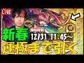 【モンストLIVE】年末23:45~新春超獣神祭『ソロモン』運極までやめれまてん!