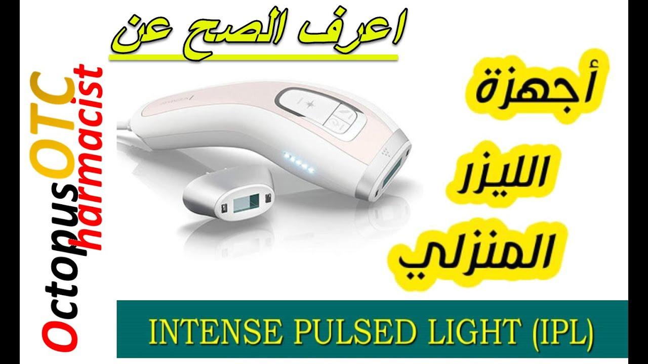 جهاز الليزر المنزلي لنزع الشعر نهائيا|إيه أفضل أجهزة ليزر لإزالة الشعر| اهم التعليمات للاستخدام الصح