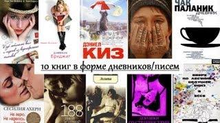 Дневники и письма / 10 книг