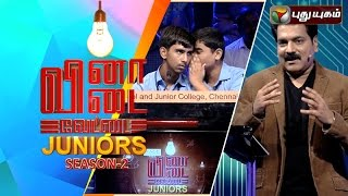 Vina Vidai Vettai Juniors 11-10-2015 Season 4 full hd youtueb video 11.10.15 | Puthuyugam TV Vina Vidai Vettai Juniors 11th October 2015