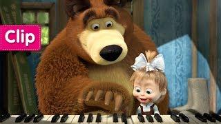 Masha e Orso - Masha Concertista! 🐻(L'orso e il pianoforte)