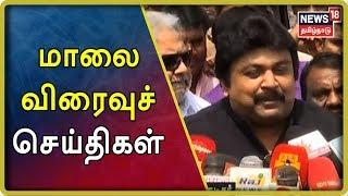 மாலை விரைவுச் செய்திகள்  Top Evening Express  News18 Tamilnadu  21.07.2019