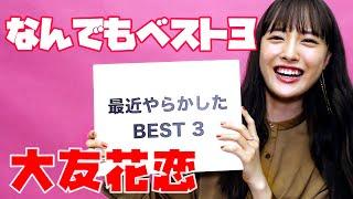 【大友花恋】ぬきうち! なんでもベスト3