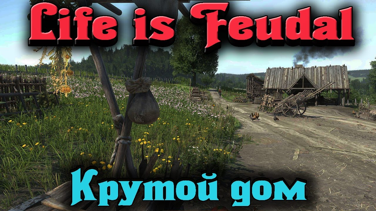 Бомба life is feudal your own ролевая игра на тему твоя одежда