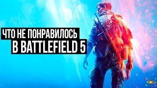 Battlefield 5 – ЧТО НЕ ПОНРАВИЛОСЬ И ЧТО БЫЛО НЕ ТАК