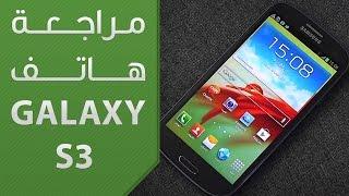 مراجعة هاتف Samsung Galaxy SIII