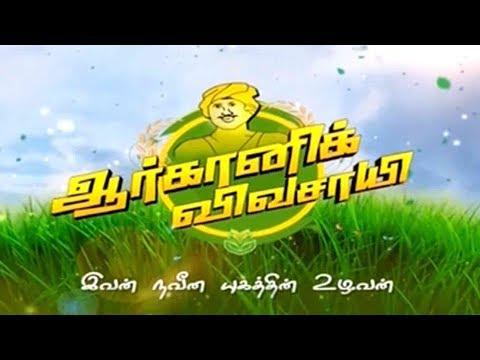 Organic Vivasayi - Farmer Palanisamy  | 11 Jun 2017