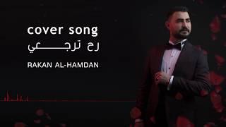 Lyric Video / رح ترجعي - راكان حمدان