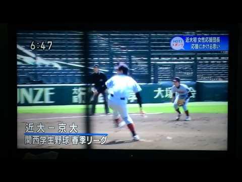 近畿大学応援部 NHK総合「ニュースほっと関西」2015/5/22 OA