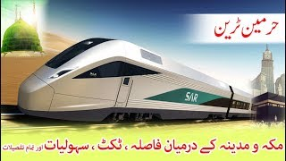 Haramain Train Details in Urdu - Haramain Express - Speed ,ticket & details - حرمین ٹرین کی تفصیل