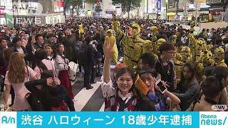 ハロウィーン当日を迎えた先月31日夜、東京・渋谷駅前は仮装した人たち...