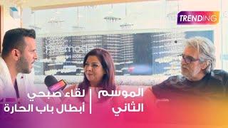 أبو عصام و أم عصام أبطال مسلسل الحارة من جديد في لقاء حصري مع صبحي