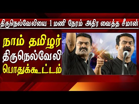Seeman speech at Naam tamilar Katchi meeting at Tirunelveli Seeman latest speech   top tamil news,      to commemorate the mullivaikkal incident of maize 18th happened in Sri Lanka some 10 years back Naam tamilar Katchi had meeting at Tirunelveli yesterday while speaking at the meeting Naam tamilar Katchi leader Seeman spoke for about 1 and half hours where is speaking Seeman said Tamil should be  United forgetting the caste    seeman,seeman speech, seeman caste, seeman latest speech, naam tamilar,naam tamilar katchi seeman speech, naam tamilar seeman, naam tamilar katchi, naam tamilar bhakiya, tamil news 1, tamil news online, top tamil news,     for tamil news today news in tamil tamil news live latest tamil news tamil #tamilnewslive sun tv news sun news live sun news   Please Subscribe to red pix 24x7 https://goo.gl/bzRyDm  #tamilnewslive sun tv news sun news live sun news