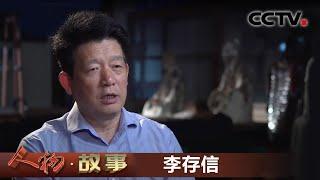 《人物·故事》 20200623 科学慧眼探宝藏·李存信| CCTV科教