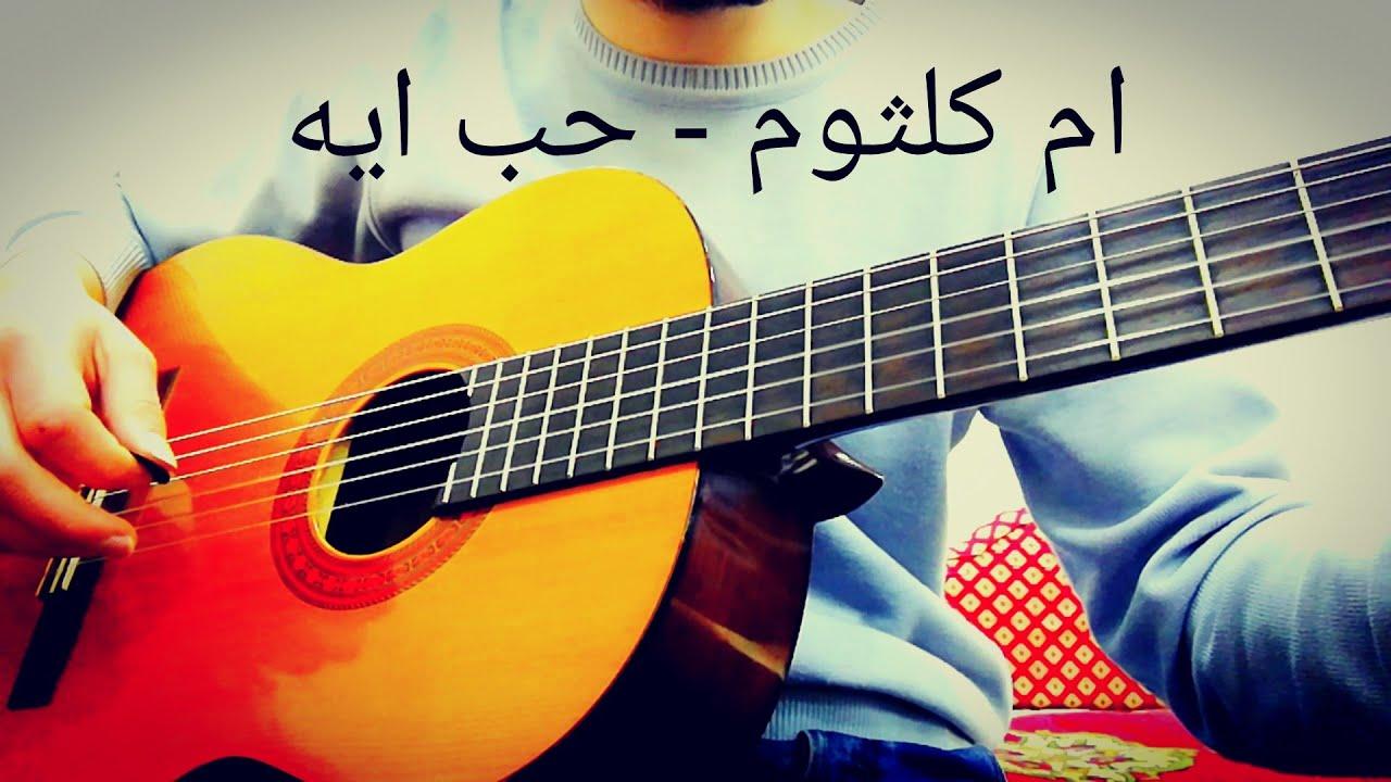 29b46122c ام كلثوم – حب ايه (جيتار سولو) – أم كلثوم – Umm Kulthum – Egyptian singer
