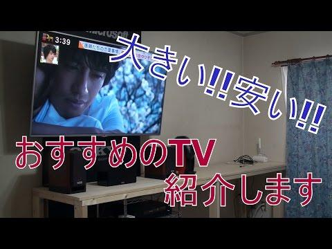 レビューおすすめの液晶TVを紹介します!!55LB57YMLG