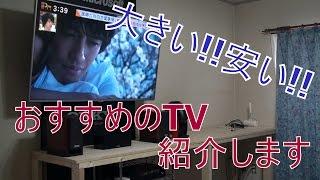【レビュー】おすすめの液晶TVを紹介します!!55LB57YM【LG】 液晶テレビ 検索動画 16