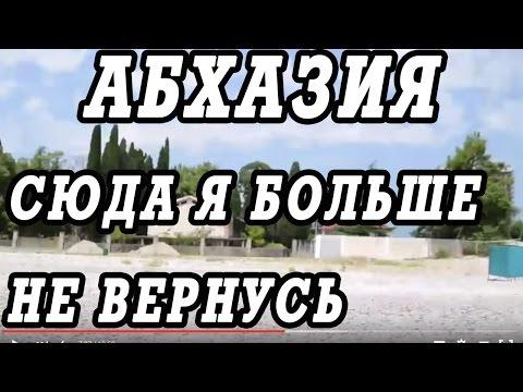 Отдых Абхазия, Гудаута 2015. Краткий отзыв.