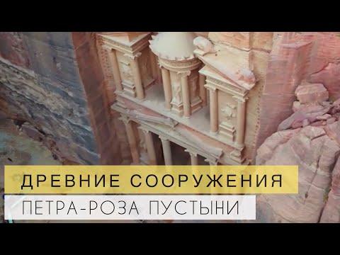 Древние сооружения. Древний город Петра. Документальный фильм