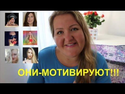 ОНИ МОТИВИРУЮТ-ДЕВУШКИ МОТИВАТОРЫ ИЗ YOUTUBE