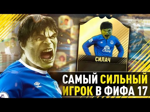 САМЫЙ СИЛЬНЫЙ ИГРОК В ФИФА 17. 99 СИЛА !!!