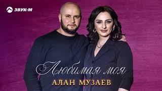 Алан Музаев - Любимая моя | Премьера трека 2020