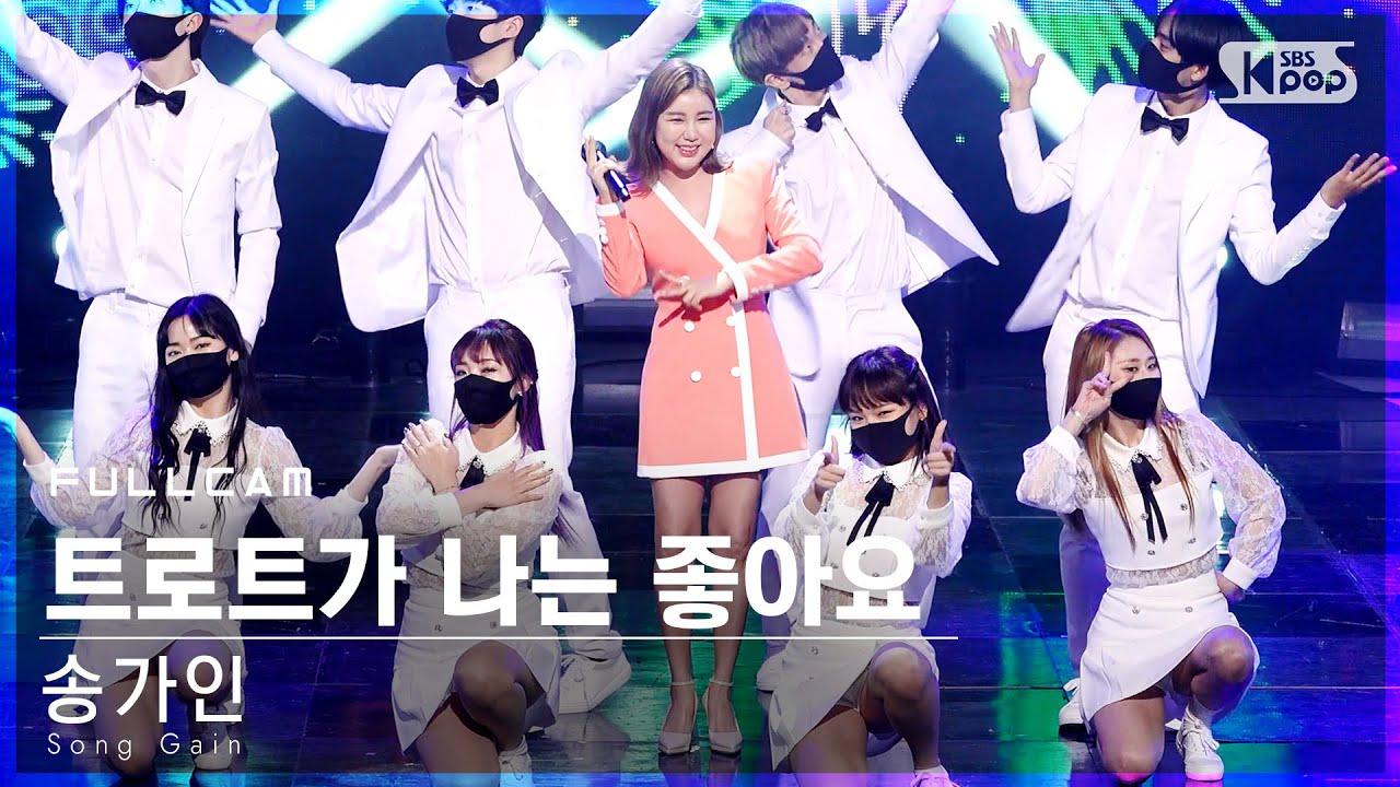 [안방1열 직캠4K] 송가인 '트로트가 나는 좋아요' 풀캠 (Song Gain 'I Like Trot' Full Cam)│@SBS Inkigayo_2021.02.07.