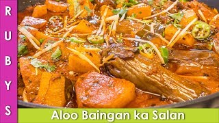 Baingan Aloo ki Sabzi Salan Eggplant & Potato Curry Recipe In Urdu Hindi - RKK