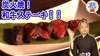 練馬 - 旬の魚介や和牛を炭火で味わえる隠れ家店!(2/3)