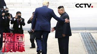 《深度国际》 20190720 朝美会谈再上路| CCTV中文国际