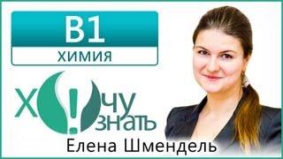 B1 по Химии Демоверсия ЕГЭ 2013 Видеоурок