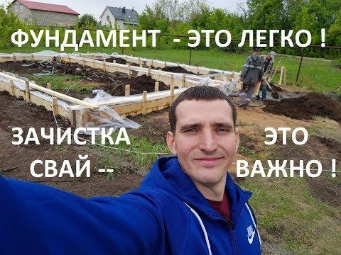 Свайно-ростверковый фундамент – Легко!