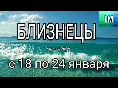 БЛИЗНЕЦЫ – ГОРОСКОП ТАРО на неделю с 18 по 24 январь 2021