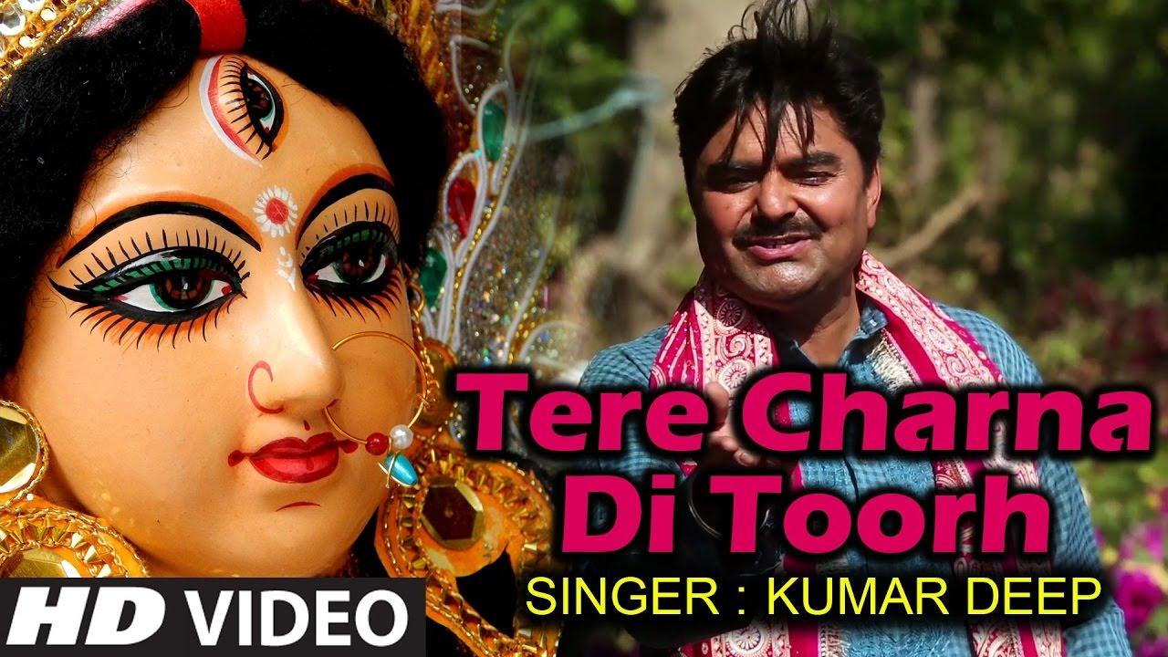 Tere Charna Di Toorh Punjabi Devi Bhajan By KUMAR DEEP I Full Video Song I Tera Sachcha Ae Darbar