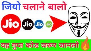 Jio secret code for all mobile and jio user learn now ! जियो नम्बर हैं तो ये कोड डायल करो by Hum se