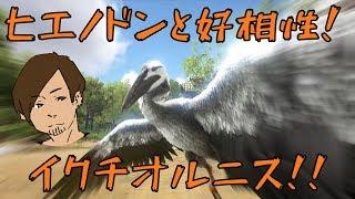 【ARK】ヒエノドンと良いコンビ!?イクチオルニス!♯65【ARK Survival Evolved】