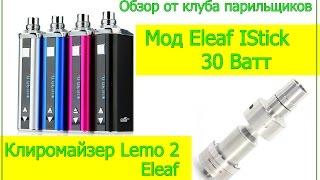 Обзор на мод Eleaf iStick 30W и клиромайзер Eleaf LEMO 2