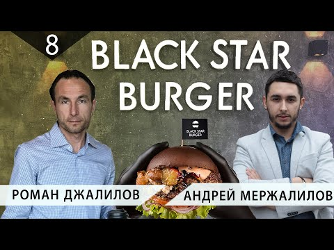 Вся Правда о франшизе BLACK STAR BURGER в Краснодаре | Блэк Стар Бургер