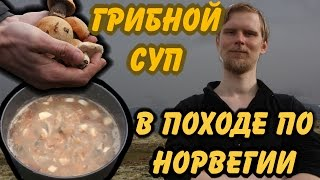 Рецепт норвежского грибного супа. Походный рецепт.