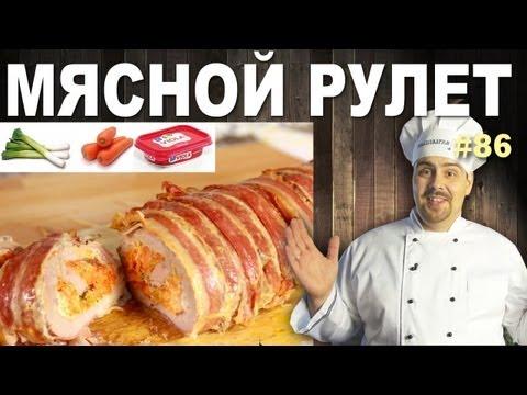 #86 МЯСНОЙ РУЛЕТ с морковью, луком-пореем и сыром