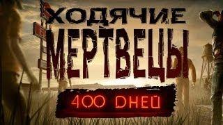 Стрим ХОДЯЧИЕ МЕРТВЕЦЫ 400 дней прохождение //The Walking Dead 400 days
